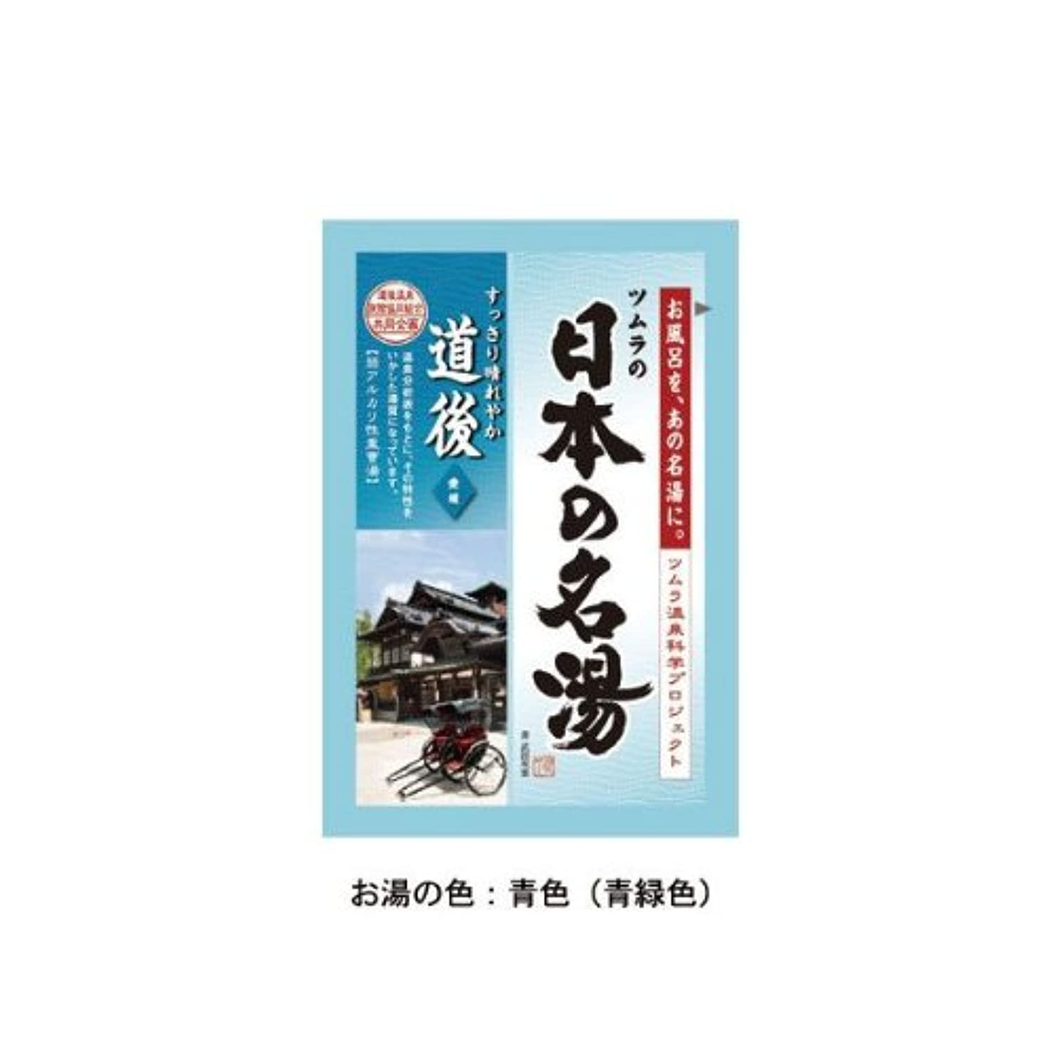 スカリー祭り作動するツムラの日本の名湯 道後