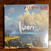 ボードゲーム Iwari リテール版 (王と枢機卿リメイク作品)