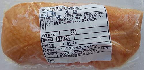 鴨 冷燻 ( 不定貫 ) 30P ( 約250g ) 業務用 冷凍 絶品 生ハム