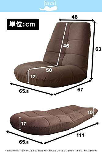 ドリス『リクライニング座椅子ラッコ』
