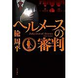 ヘルメースの審判 (角川書店単行本)