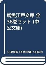 鳶魚江戸文庫 全38巻セット (中公文庫)