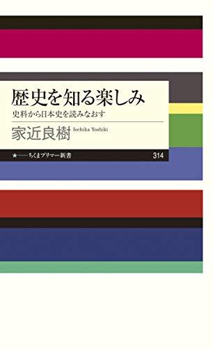 歴史を知る楽しみ (ちくまプリマー新書)