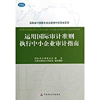 The use of international auditing standards guide the implementation of the SME audit(Chinese Edition)