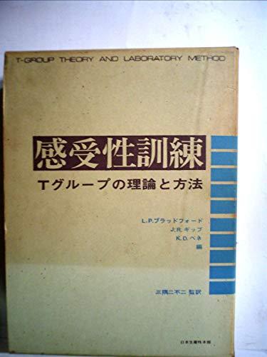 感受性訓練―Tグループの理論と方法 (1971年)