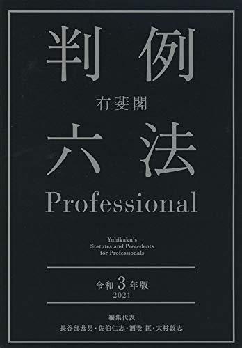 有斐閣判例六法Professional 令和3年版の詳細を見る