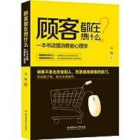 顾客都在想什么:一本书读懂消费者心理学