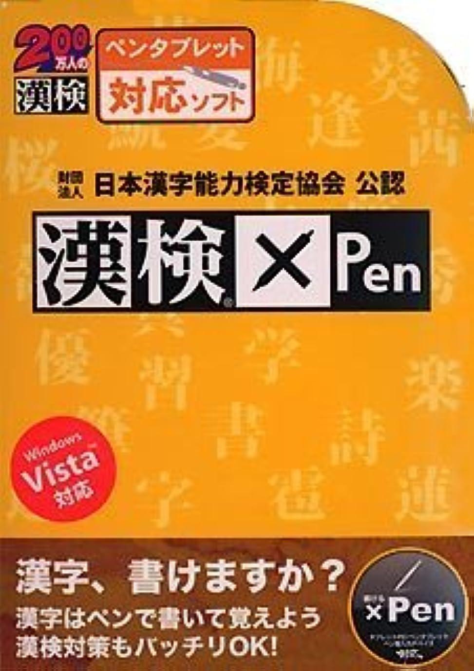 センチメートル塩段落漢検×Pen