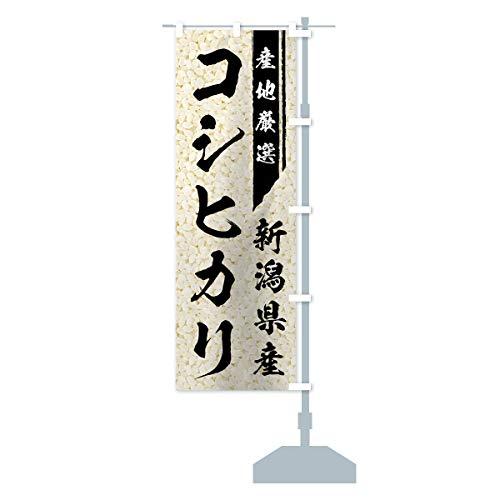 新潟県産コシヒカリ のぼり旗 サイズ選べます(コンパクト45x150cm 右チチ)