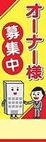 のぼり旗No.108(3色/オーナー様募集中) 不動産 のぼり 店頭 00196108 [オフィス用品]