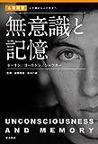 無意識と記憶 ゼーモン/ゴールトン/シャクター (〈名著精選〉心の謎から心の科学へ)