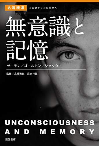 無意識と記憶 ゼーモン/ゴールトン/シャクター (〈名著精選〉心の謎から心の科学へ)の詳細を見る