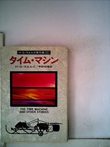 タイム・マシン (1978年) (ハヤカワ文庫―SF H.G.ウエルズ傑作集〈2〉)の詳細を見る