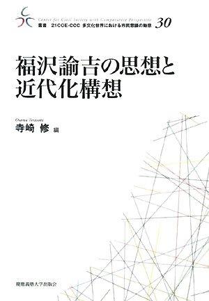 福沢諭吉の思想と近代化構想 (叢書・21COE‐CCC多文化世界における市民意識の動態)の詳細を見る