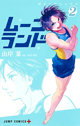 ムーンランド 2 (ジャンプコミックス)