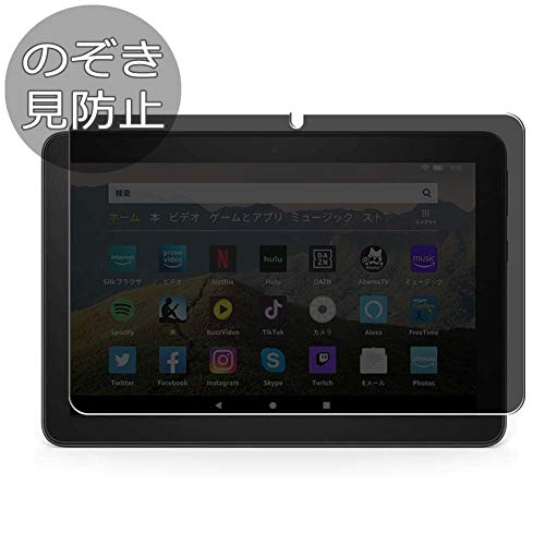 Synvy Privacy Screen Protector Film for Amazon Fire HD 8 2020 8th Gen 8' Anti Spy Protective Protectors [Not Tempered Glass]