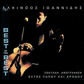 Ektos Topou Kai Chronou (Live)