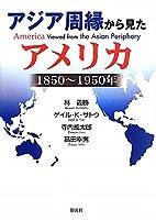アジア周縁から見たアメリカ: 1850~1950年 (明治大学人文科学研究所叢書)
