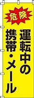 運転中の携帯・メール 【蛍光のぼり旗】 0720034IN (ノボリ 旗 のぼり旗 幟)