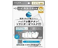 DR.C医薬 +3 ハイドロ銀チタン(R) ソフトガーゼマスク 「こども」 3枚 × 200袋
