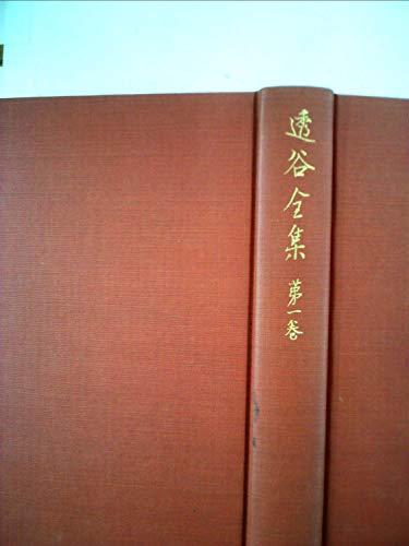 透谷全集〈第1巻〉詩・評論及感想1 (1950年)の詳細を見る