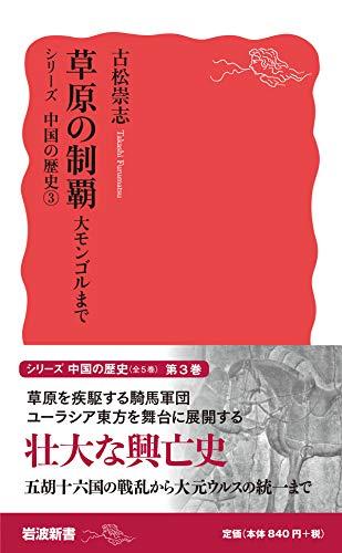 草原の制覇: 大モンゴルまで (岩波新書)