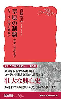 草原の制覇: 大モンゴルまで (岩波新書 新赤版 1806 シリーズ中国の歴史 3)