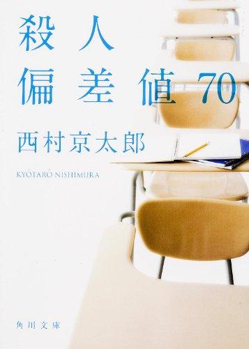 殺人偏差値70 (角川文庫)