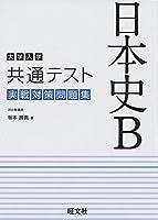 【8月31日まで 3%ポイント還元実施中】大学入学共通テスト 日本史B 実戦対策問題集