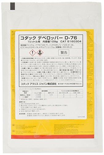 Kodak D-76 Professional Developer 108g 3.8oz