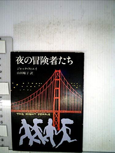 夜の冒険者たち (1980年) (ハヤカワ・ミステリ文庫)の詳細を見る