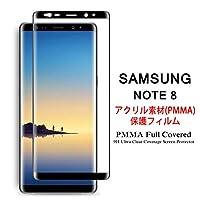 Samsung Galaxy Note 8 全画面カバー 液晶保護フィルム 3Dラウンドエッジ加工 アクリル素材【Note8 NTTドコモ Docomo SC-01K、AU SCV37 3D熱加工 保護フィルム PMMA素材 液晶保護シート PMMA ケース アクセサリー】 (アクリル素材)