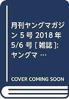月刊ヤングマガジン 5月号 2018年 5/6 号 [雑誌]: ヤングマガジン 増刊