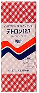 CAPTAIN88 テトロン12.7 両折 巾12.7mmX2.75m巻 【COL-821】 CP17-821