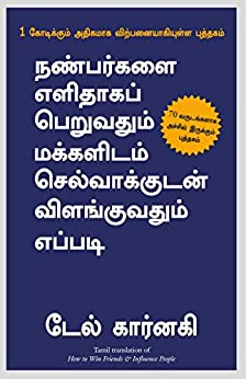 How to Win Friends and influence People (Tamil) by [Dale Carnegie, Nagalakshmi  Shanmugham]