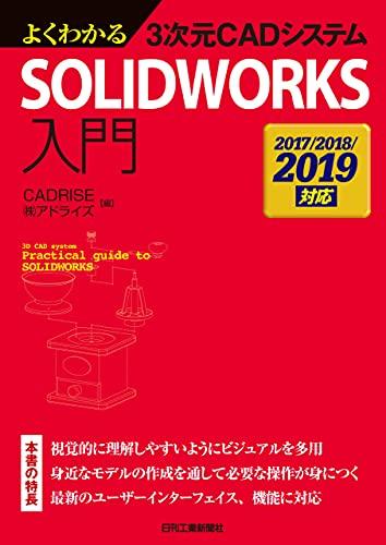 よくわかる3次元CADシステム SOLIDWORKS入門 2017/2018/2019対応