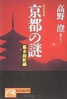京都の謎〈幕末維新編〉 (ノン・ポシェット―日本史の旅)