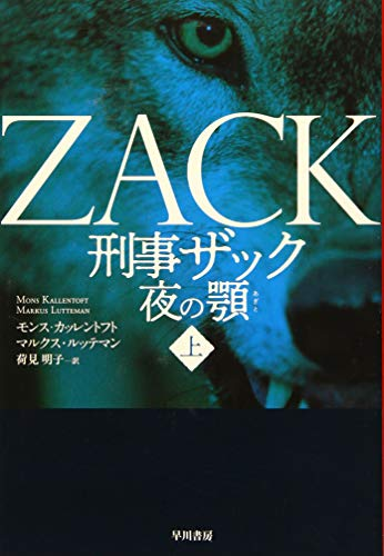 刑事ザック 夜の顎(あぎと)〔上〕 (ハヤカワ・ミステリ文庫)