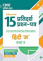 """CBSE New Pattern 15 Sample Paper Hindi """"A"""" Class 9 for 2021 Exam with reduced Syllabus"""