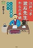 江戸っ子漱石先生からの手紙 一〇〇年後のきみへ (世界をカエル)