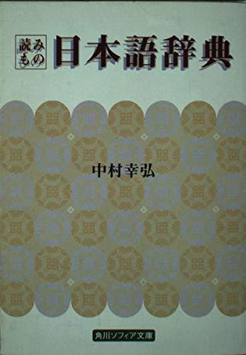読みもの日本語辞典 (角川文庫―角川文庫ソフィア)の詳細を見る