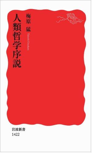 人類哲学序説 (岩波新書)