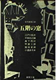 五階の窓 (春陽文庫―合作探偵小説)