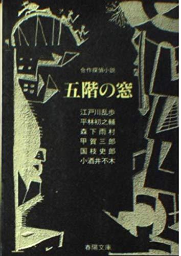 五階の窓 (春陽文庫―合作探偵小説)の詳細を見る