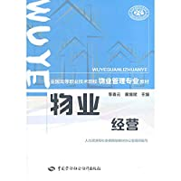 National Property Management property management professional teaching vocational technical schools(Chinese Edition)