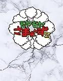 モヤモヤさまぁ〜ず2(Vol.36 & Vol.37)Blu-ray BOX