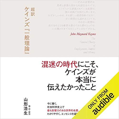 超訳 ケインズ『一般理論』 cover art