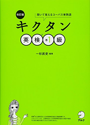 【CD-ROM・音声DL・赤シート付】改訂版 キクタン英検準1級