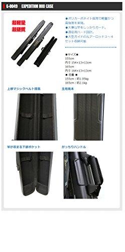 タカ産業(タカサンギョウ)ロッドケースG-0049エクスペディションロッドケース165㎝.