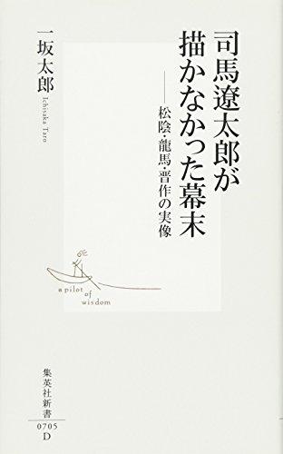 司馬遼太郎が描かなかった幕末 松陰・龍馬・晋作の実像 (集英社新書)
